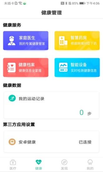 杭州健康通 V2.9.2 安卓版截图2
