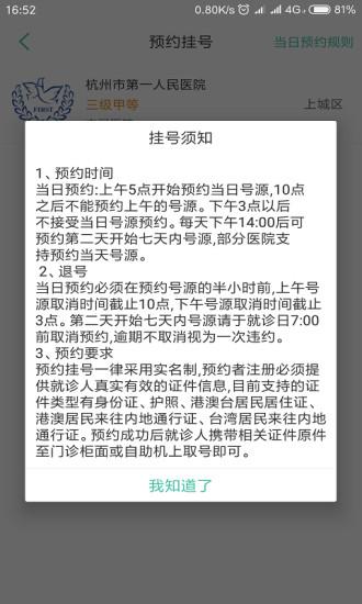 杭州健康通 V2.9.2 安卓版截图4
