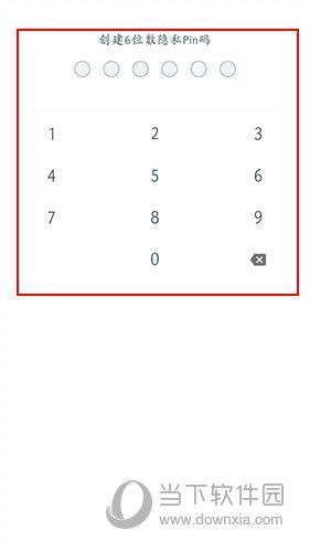 每日记日记密码设置界面