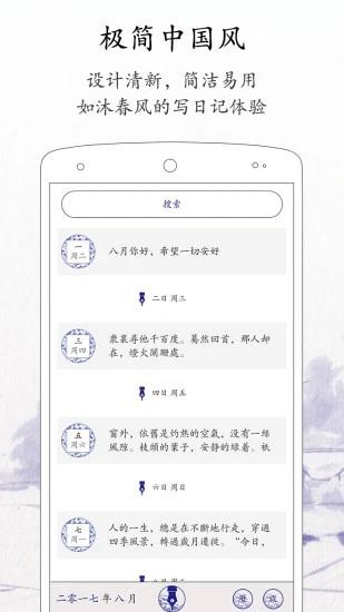 每日记 V1.8.2 安卓版截图1
