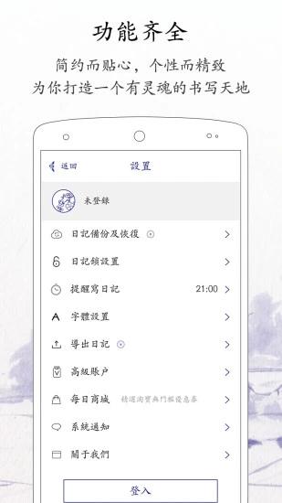 每日记 V1.8.2 安卓版截图3