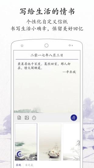 每日记 V1.8.2 安卓版截图2