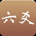 大师六爻APP|大师六爻 V4.3 安卓版 下载