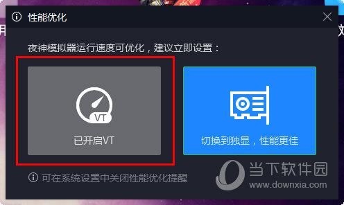夜神安卓模拟器检测是否开启VT模式