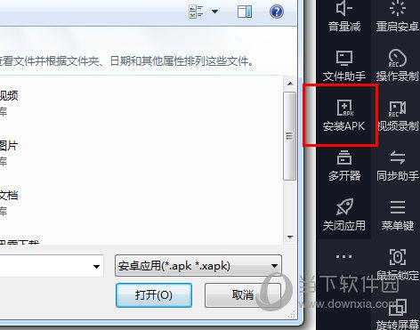 夜神模拟器安装APK文件