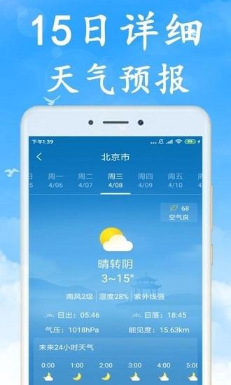 海燕天气预报 V3.3.0 安卓版截图1