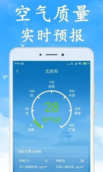 海燕天气预报 V3.3.0 安卓版截图2