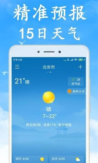 海燕天气预报 V3.3.0 安卓版截图3