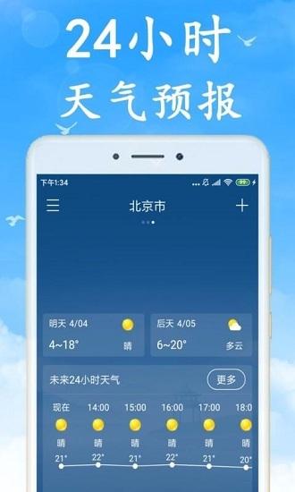 海燕天气预报 V3.3.0 安卓版截图4