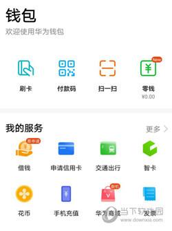华为钱包APP官方下载