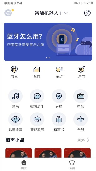 阿宝随行APP|阿宝随行 V2.5.5 安卓版 下载图 1