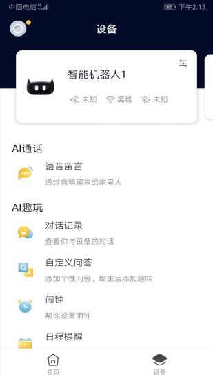 阿宝随行APP|阿宝随行 V2.5.5 安卓版 下载图 2