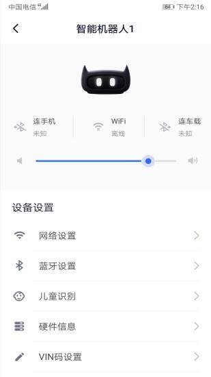 阿宝随行APP|阿宝随行 V2.5.5 安卓版 下载图 4