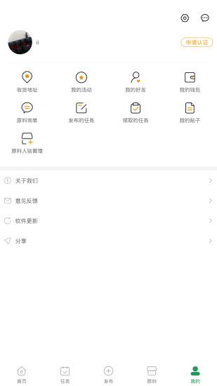 食研师APP|食研师 V1.0.9 安卓版 下载图 2