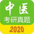 中医考研真题 V1.1.0 安卓版