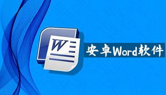 安卓Word软件