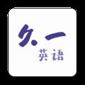 久一英语APP|久一英语 V1.0.1 安卓版 下载