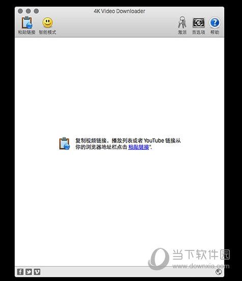 4K Video Downloader2020破解版