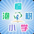 泡桐树小学 V3.6.5 安卓版