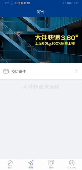 德邦快递 V3.4.3.1 安卓版截图2