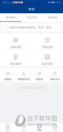 德邦快递iOS版