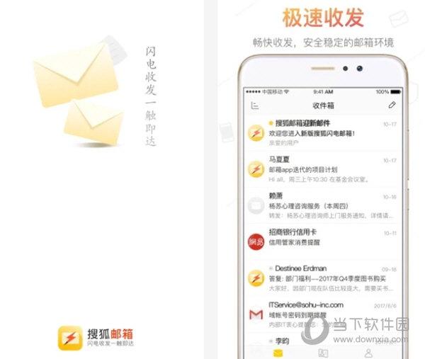 搜狐邮箱电脑版
