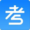 考试资料网 V3.0.0602 安卓版