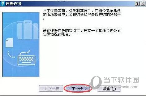 金蝶kis标准版12.0破解版
