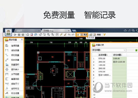 CAD迷你看图2020R6破解版