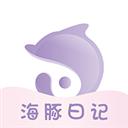 海豚日记 V2.2 iPhone版