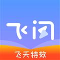 飞闪 V3.9.0 最新PC版