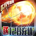 足球大逆袭BT版 V2.2.0 安卓版