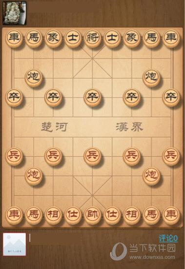 天天象棋观战