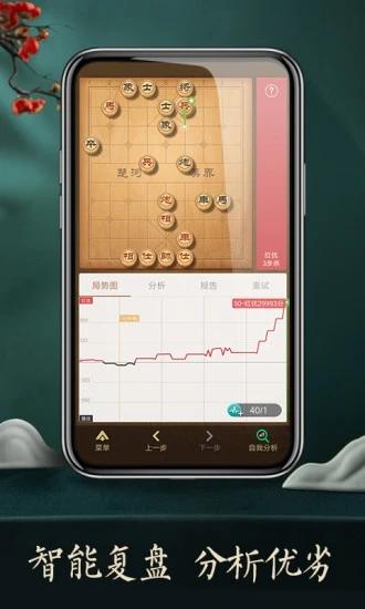 天天象棋手机版 V4.0.4.4 安卓最新版截图3