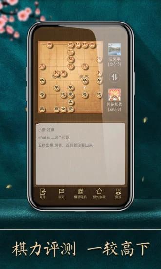 天天象棋手机版 V4.0.4.4 安卓最新版截图2