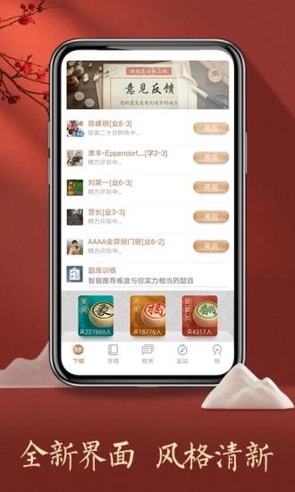 天天象棋手机版 V4.0.4.4 安卓最新版截图5
