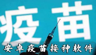 疫苗接种APP