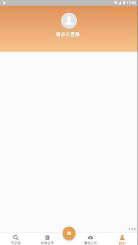 安字1号 V2.7.0 安卓版截图4
