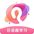 日语趣学习 V1.1.3 安卓版