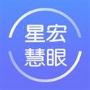 星宏慧眼APP|星宏慧眼 V1.0.27 安卓版 下载