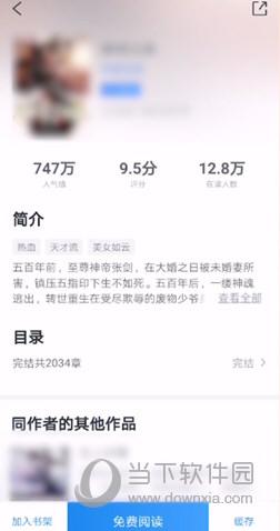 米读小说APP下载