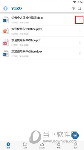 永中Office首页界面