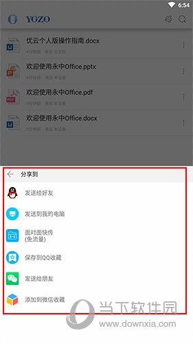 永中Office分享方式界面