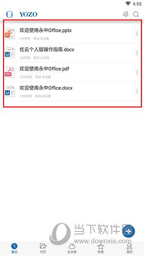 永中Office首页界面2