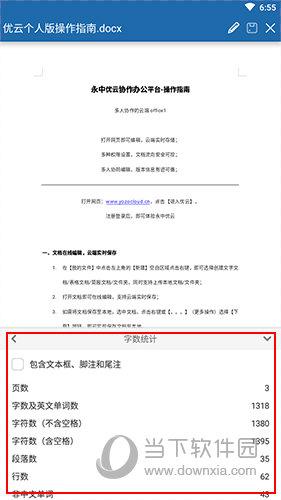 永中Office字数统计界面