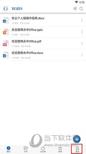 永中Office首页界面3