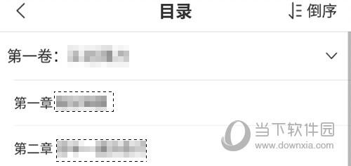 奇迹小说查看目录