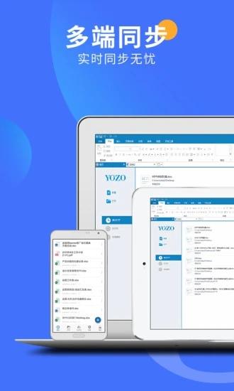 永中Office V3.0.2505.1 安卓版截图3