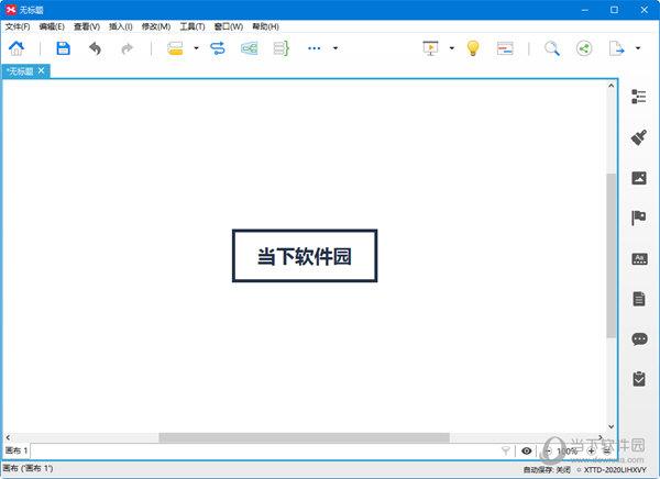 XMind2020激活码破解版