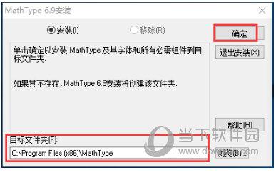 MathType2020破解版